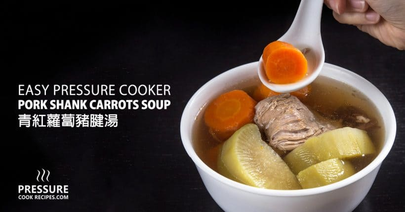 8 ingredients + 10 mins prep to make this healthy Pressure Cooker Pork Shank Carrots Soup Recipe 青紅蘿蔔豬腱湯! Comforting homemade Chinese soup that is super easy to make. Enjoy~ :D
