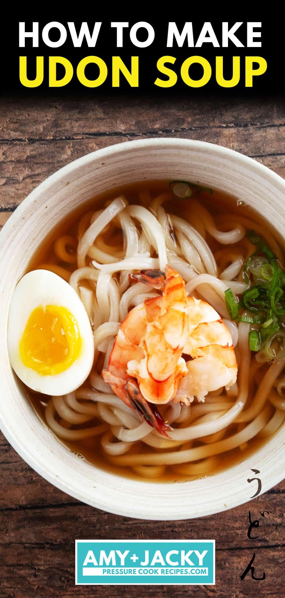 udon soup | udon recipe | udon noodles | udon noodle soup